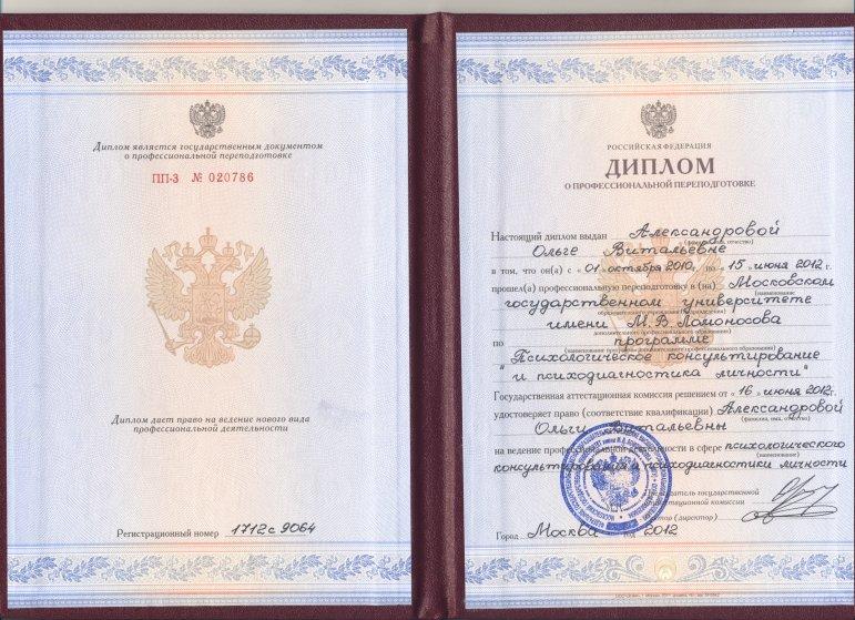 Купить украинский диплом в калуге avia interclub spb ru  вопрос специалисту заполнив данную форму Вопрос В жизни каждого человека может возникнуть ситуация когда ему остро понадобиться купить диплом в